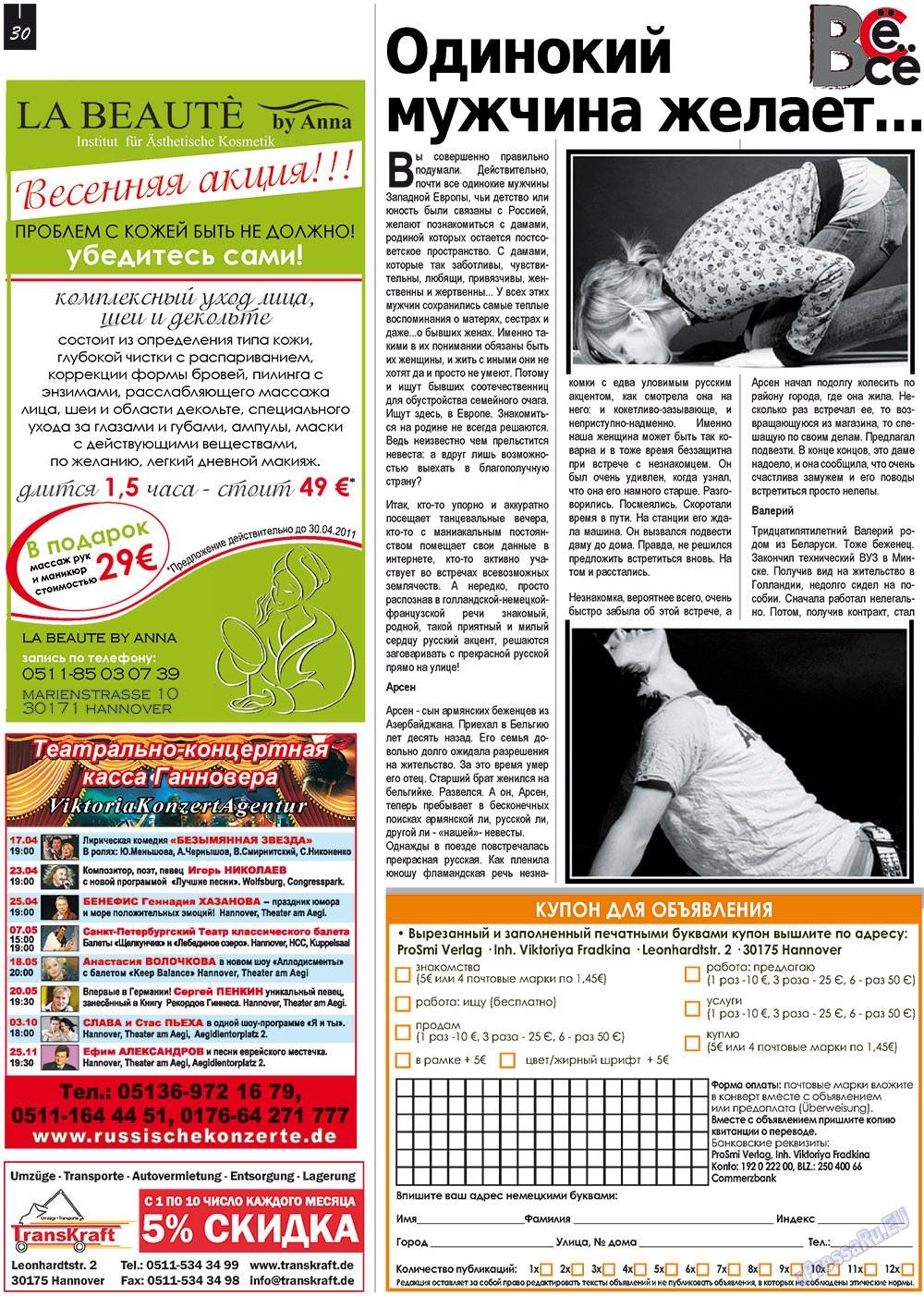 Все pro все (газета). 2011 год, номер 1, стр. 30