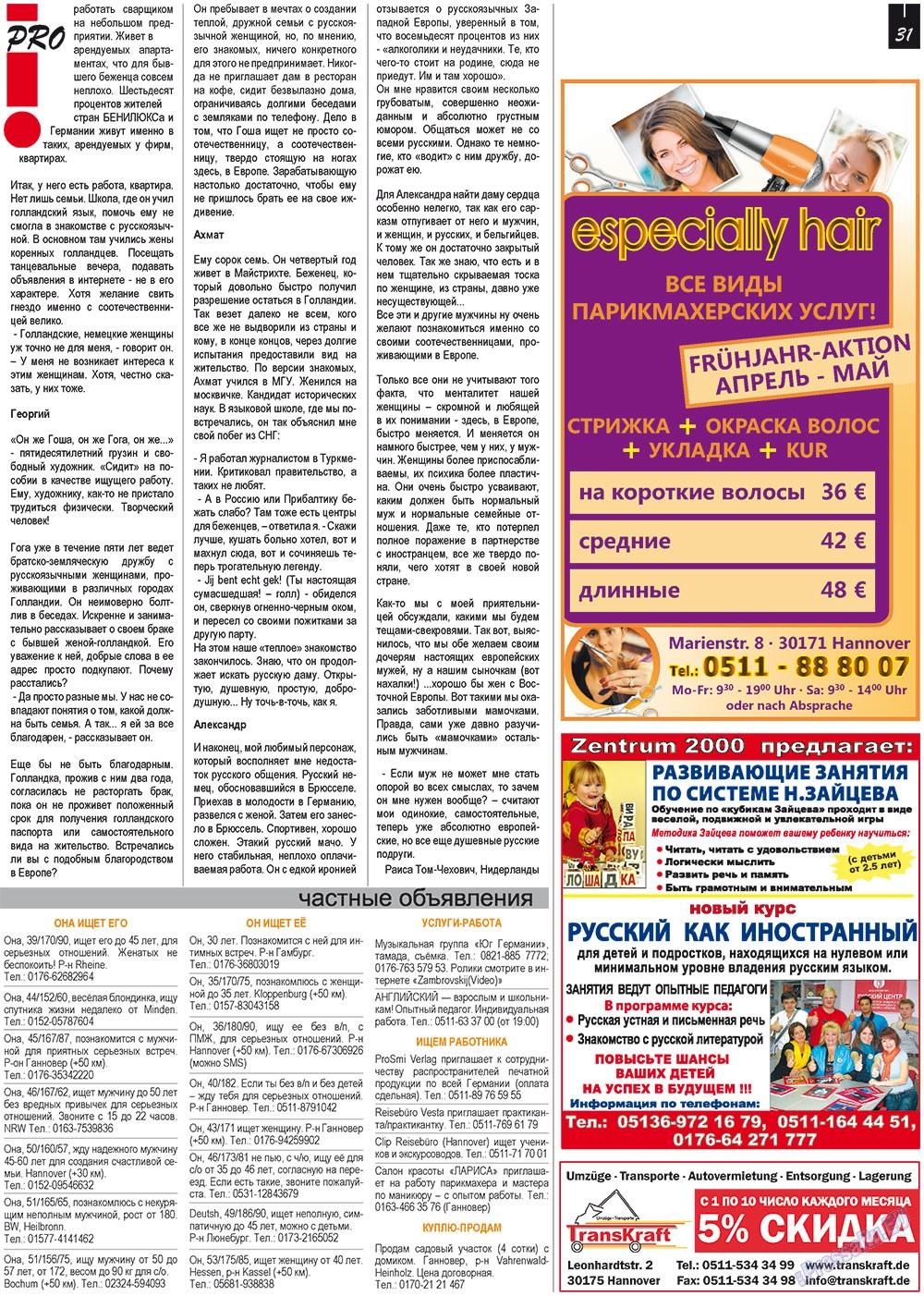 Все pro все (газета). 2011 год, номер 1, стр. 31