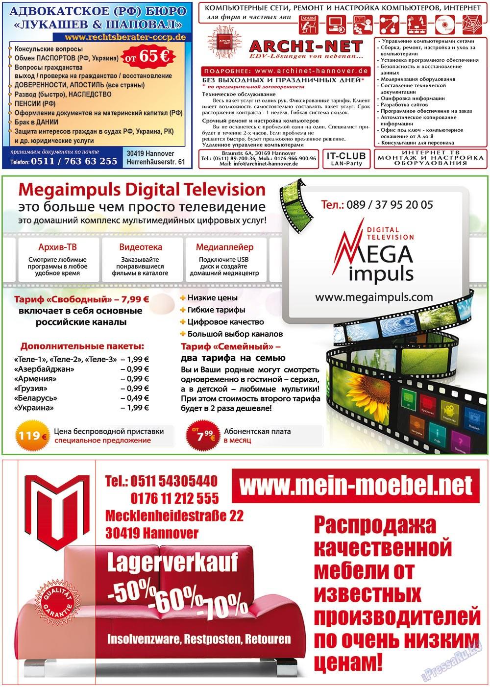 Все pro все (газета). 2011 год, номер 1, стр. 32