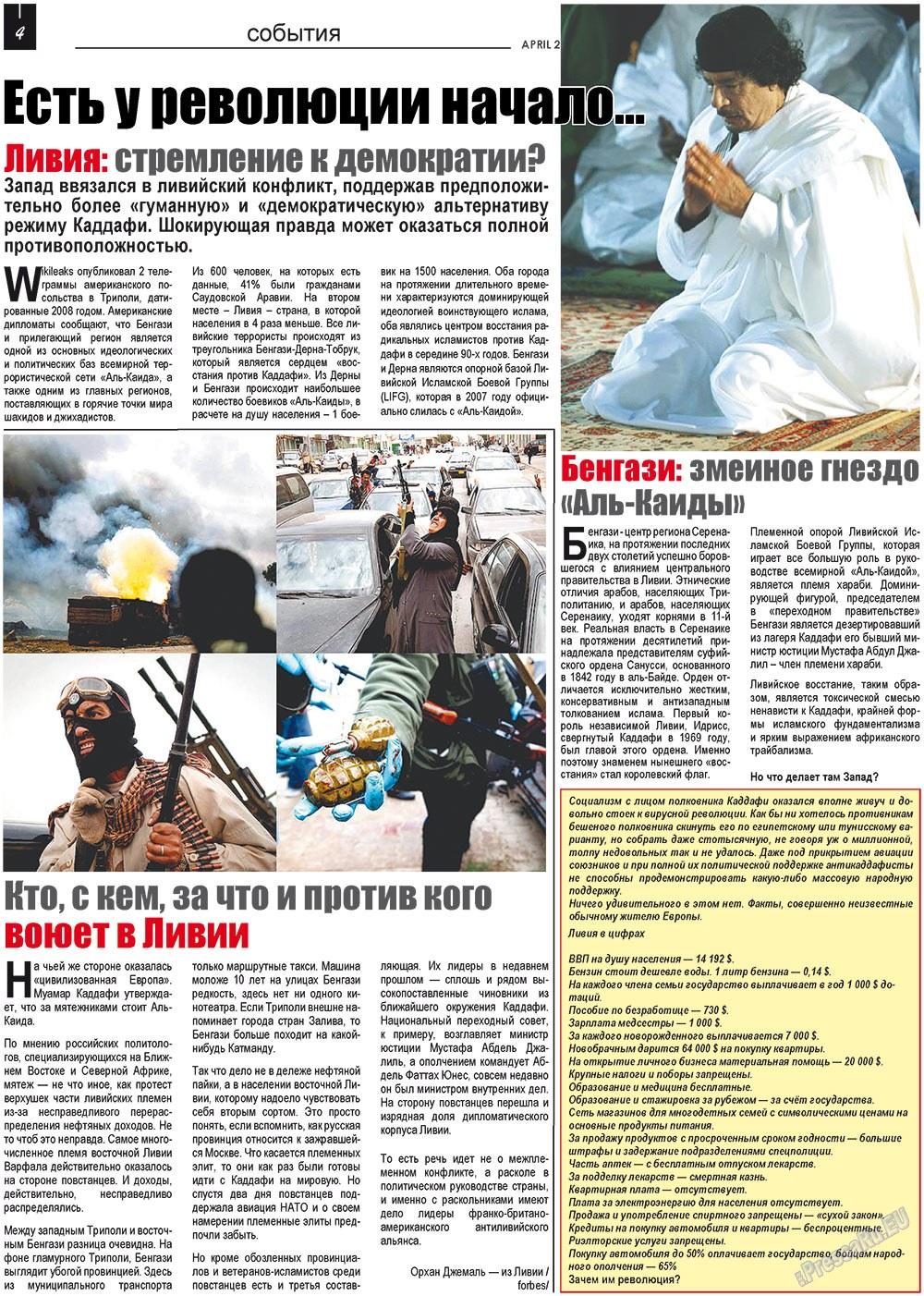 Все pro все (газета). 2011 год, номер 1, стр. 4