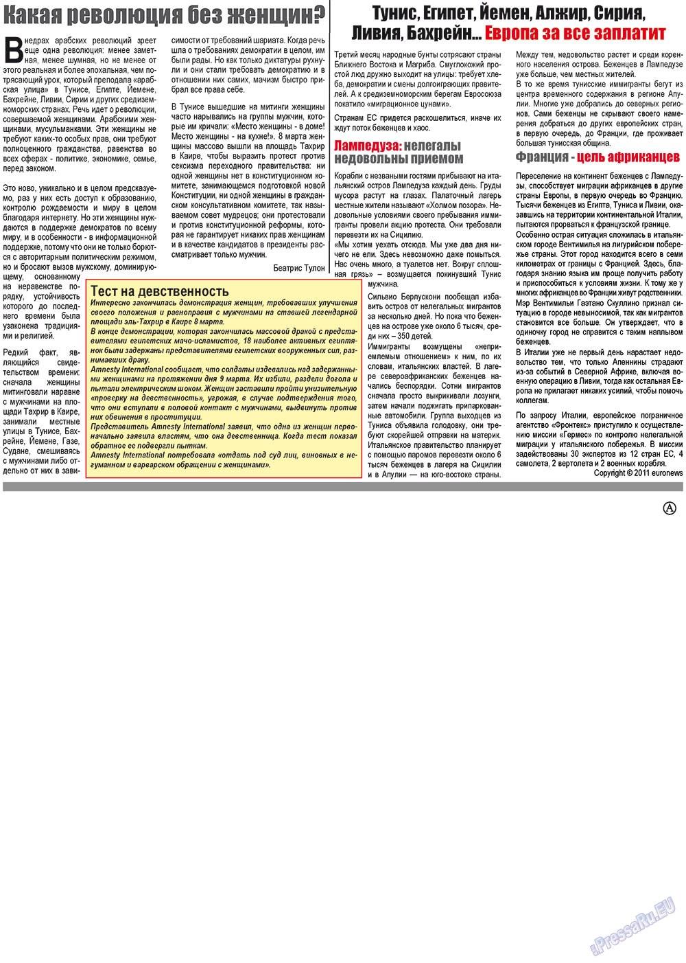 Все pro все (газета). 2011 год, номер 1, стр. 5