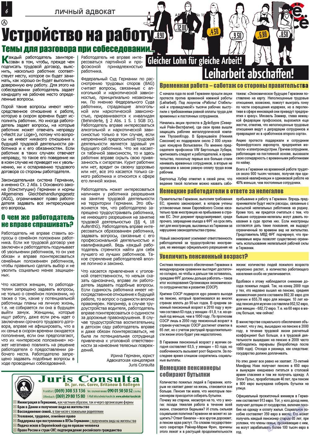 Все pro все (газета). 2011 год, номер 1, стр. 6