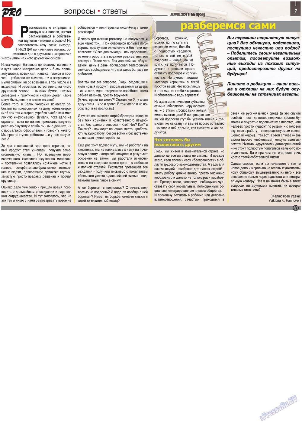 Все pro все (газета). 2011 год, номер 1, стр. 7