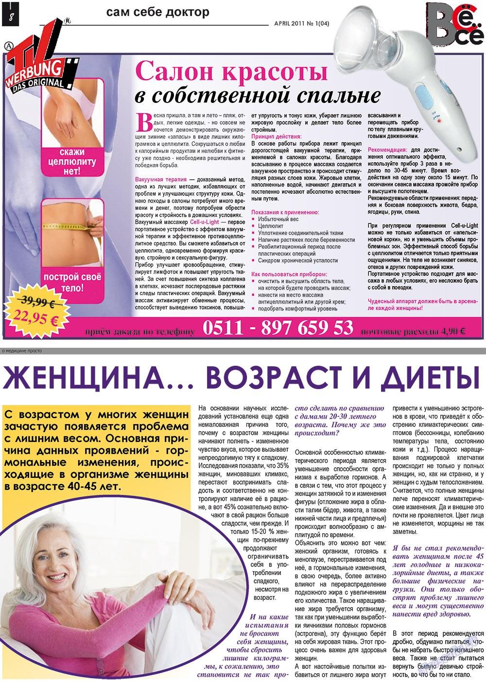 Все pro все (газета). 2011 год, номер 1, стр. 8
