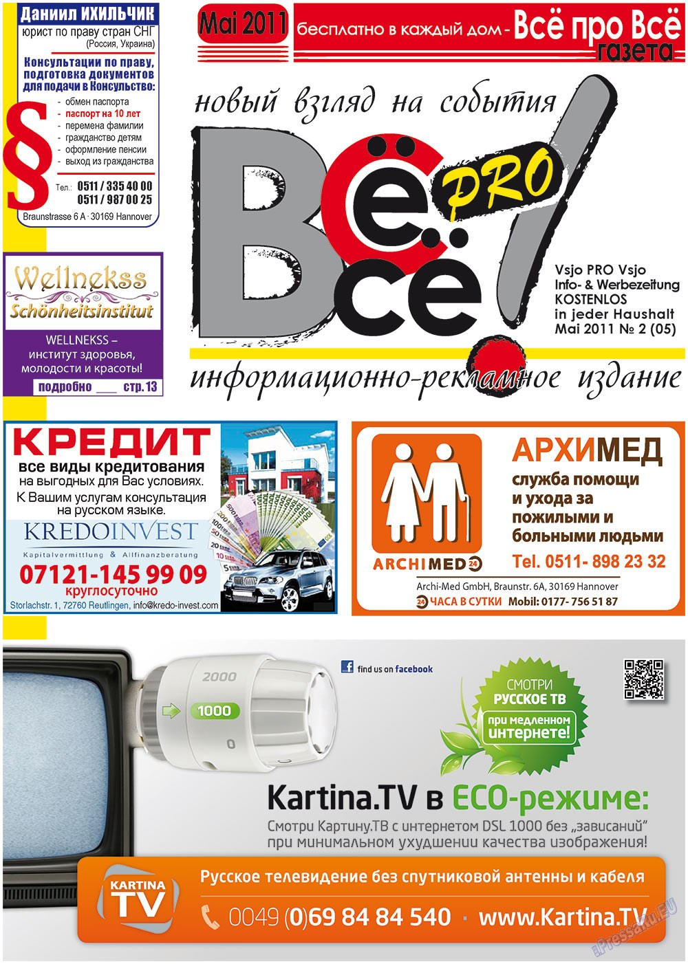Все pro все (газета). 2011 год, номер 2, стр. 1