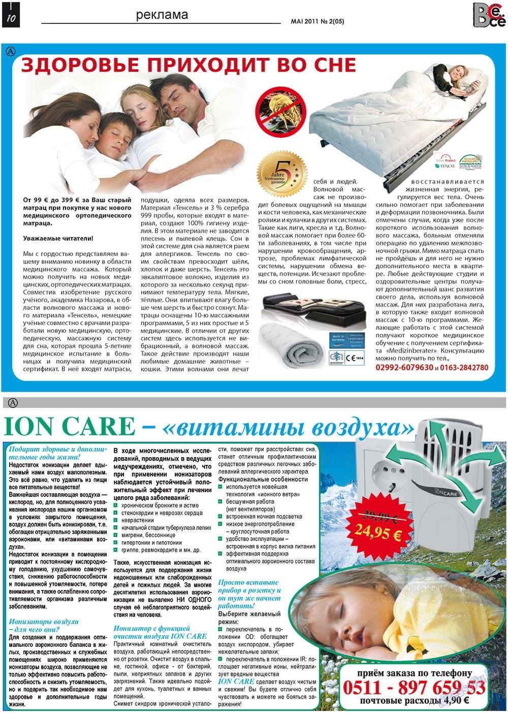 Все pro все (газета). 2011 год, номер 2, стр. 10