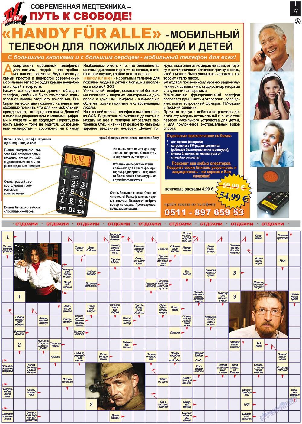 Все pro все (газета). 2011 год, номер 2, стр. 11