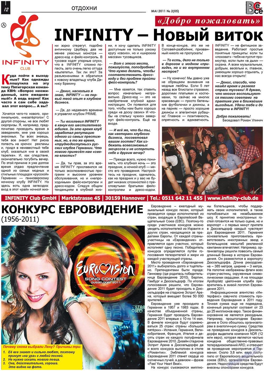 Все pro все (газета). 2011 год, номер 2, стр. 12
