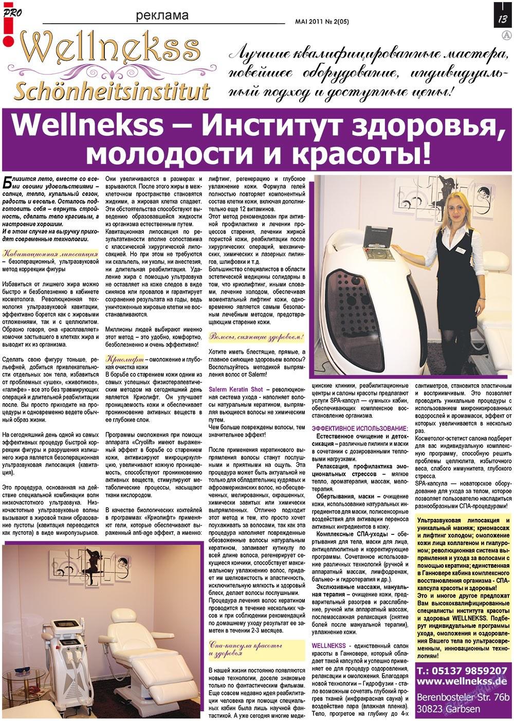 Все pro все (газета). 2011 год, номер 2, стр. 13