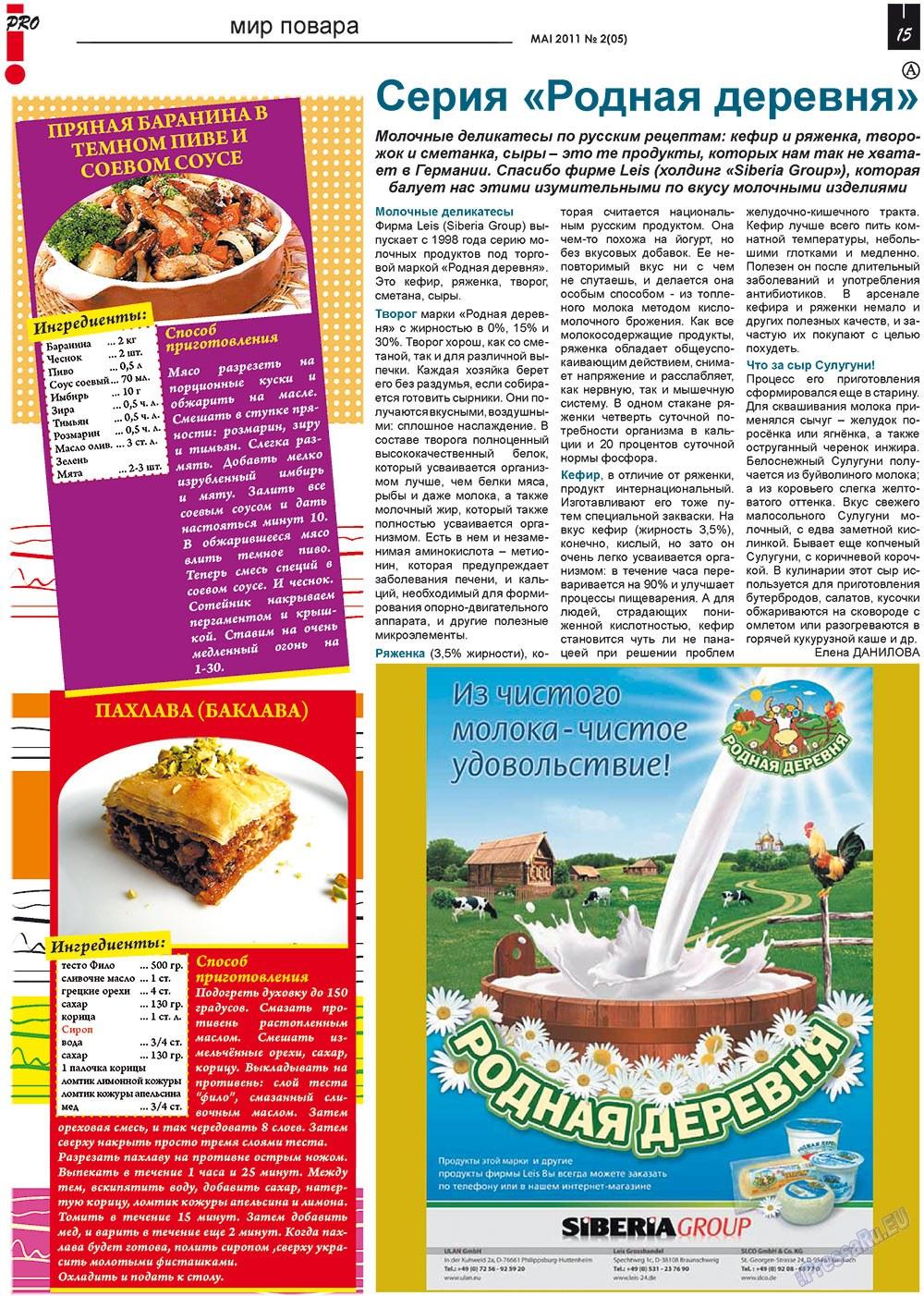 Все pro все (газета). 2011 год, номер 2, стр. 15