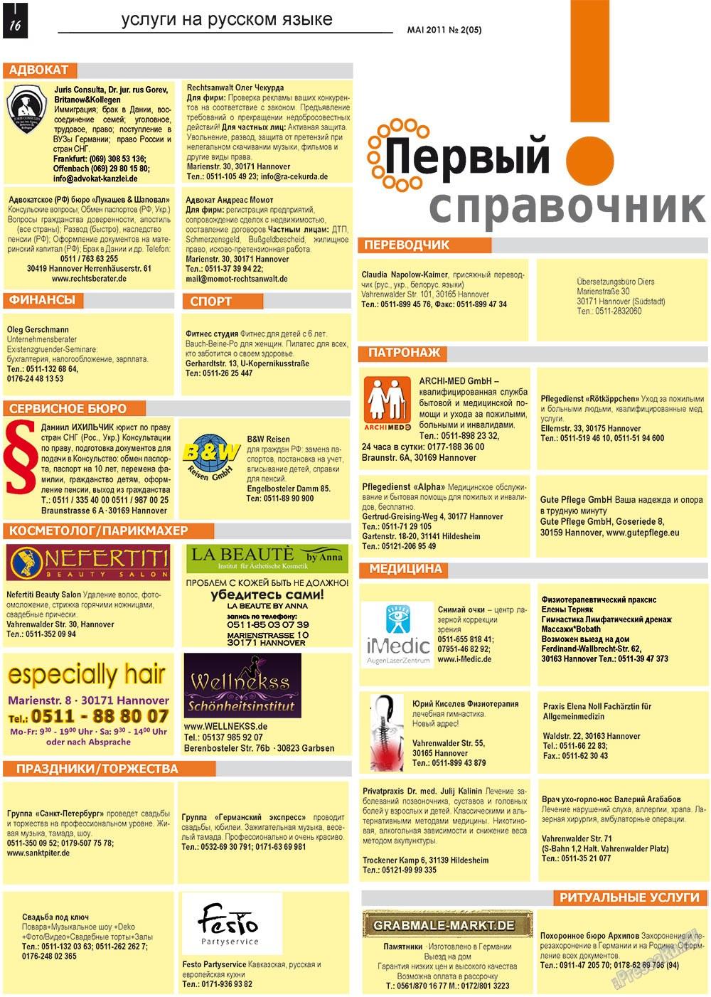 Все pro все (газета). 2011 год, номер 2, стр. 16