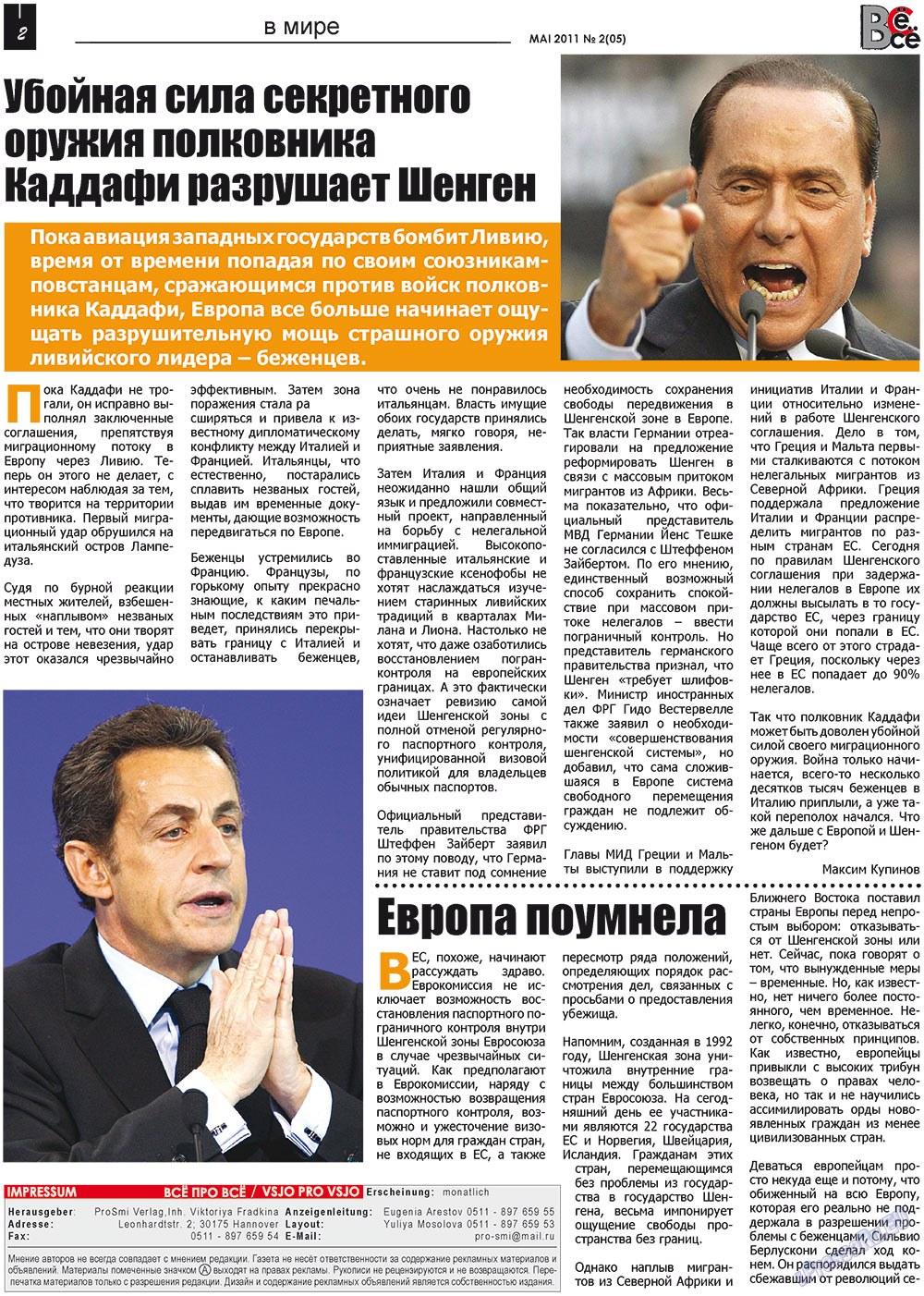 Все pro все (газета). 2011 год, номер 2, стр. 2