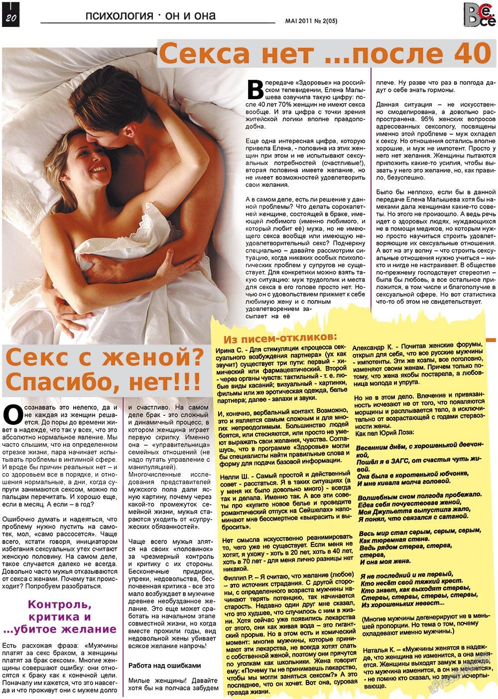Все pro все (газета). 2011 год, номер 2, стр. 20