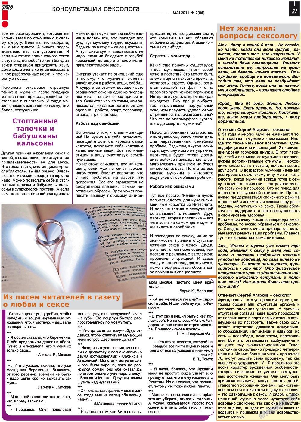 Все pro все (газета). 2011 год, номер 2, стр. 21