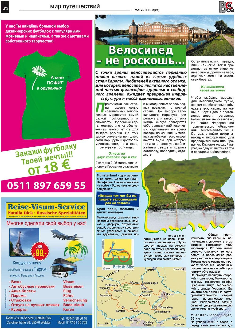 Все pro все (газета). 2011 год, номер 2, стр. 22