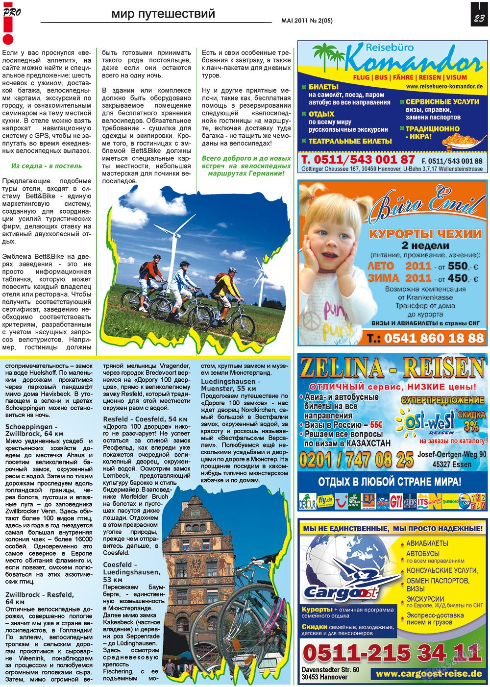 Все pro все (газета). 2011 год, номер 2, стр. 23