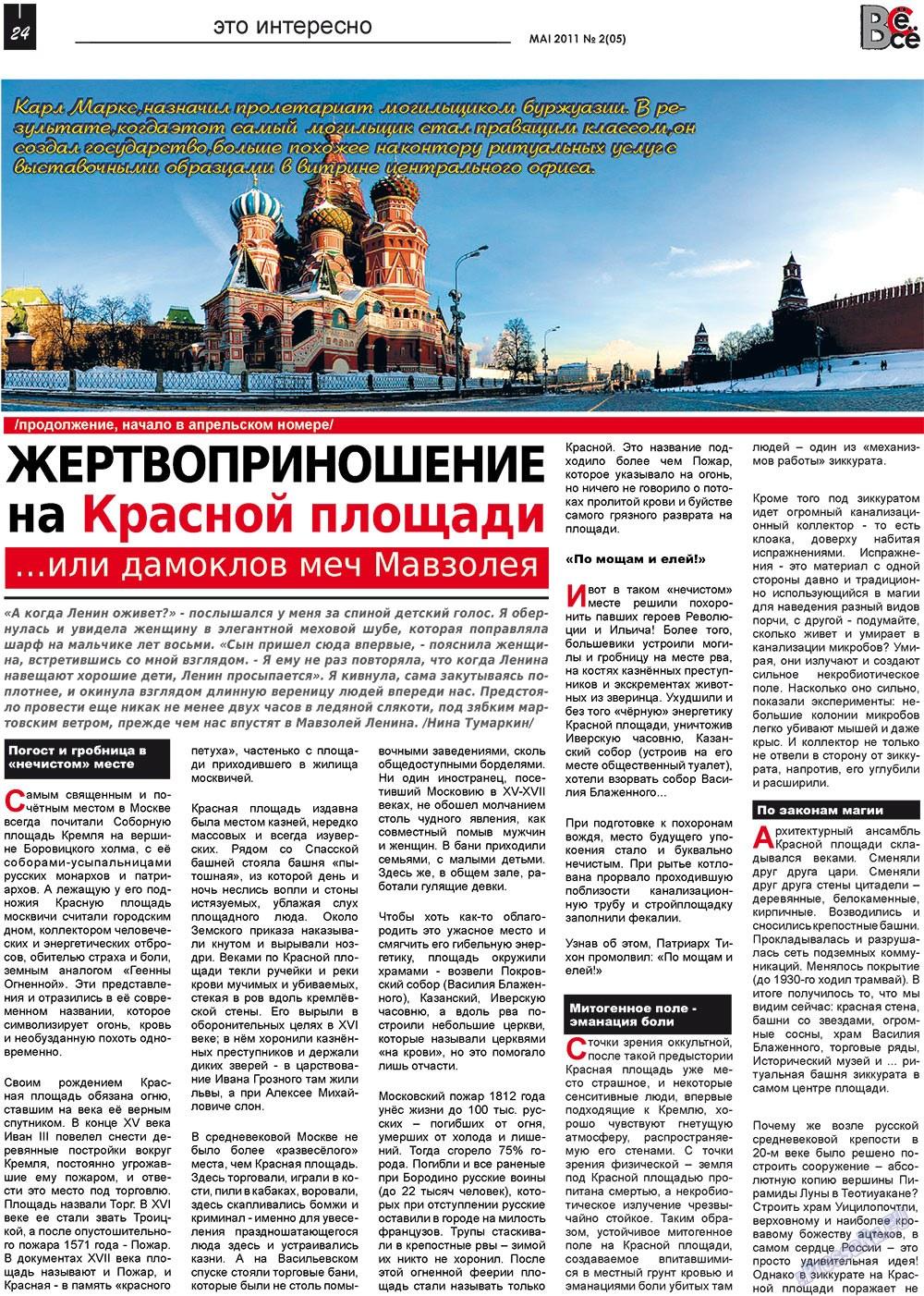 Все pro все (газета). 2011 год, номер 2, стр. 24