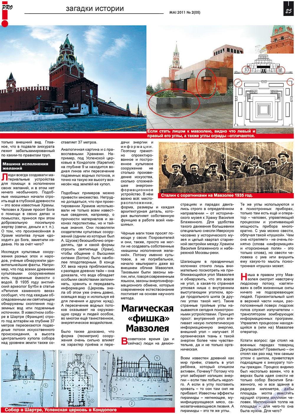 Все pro все (газета). 2011 год, номер 2, стр. 25
