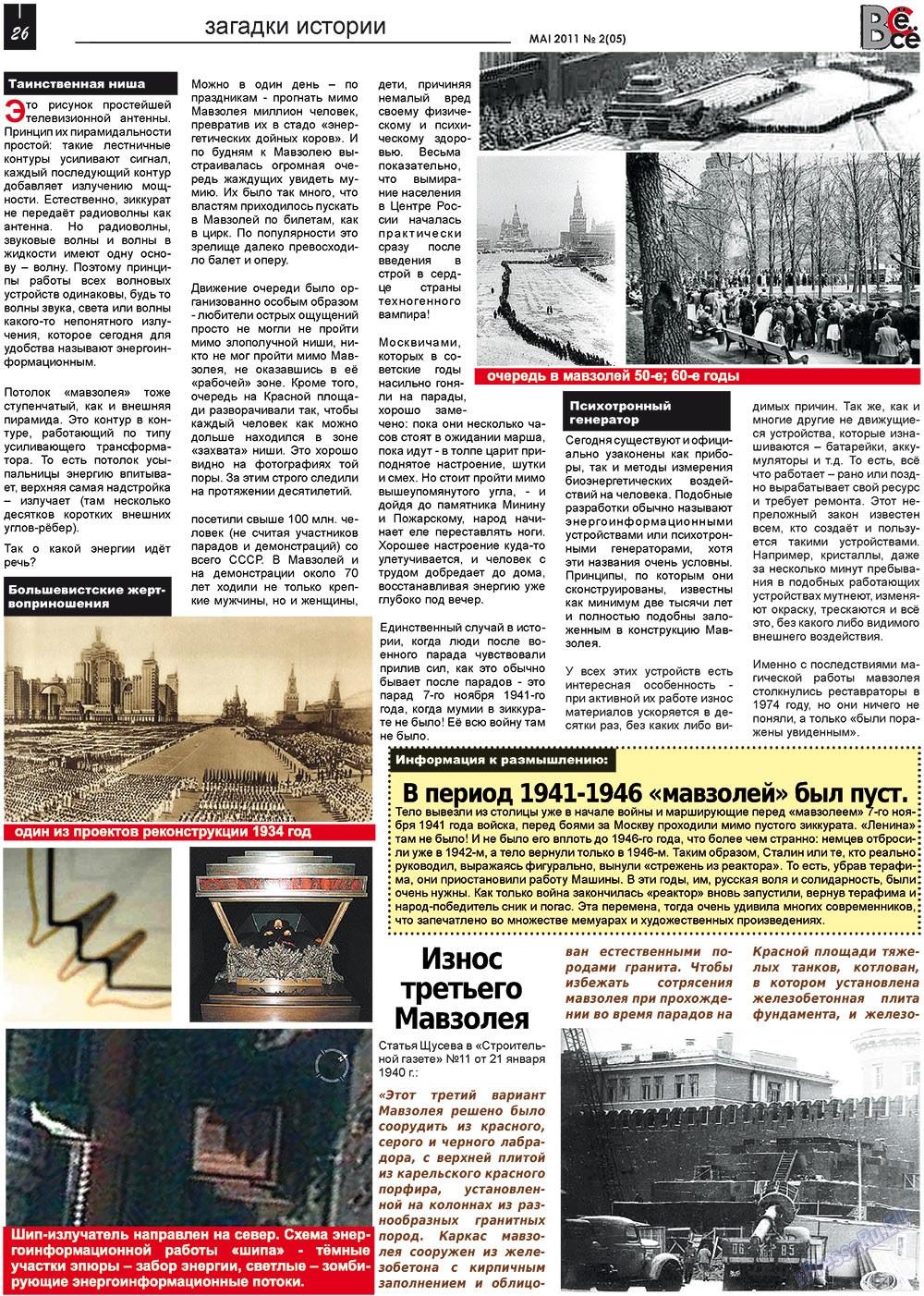Все pro все (газета). 2011 год, номер 2, стр. 26