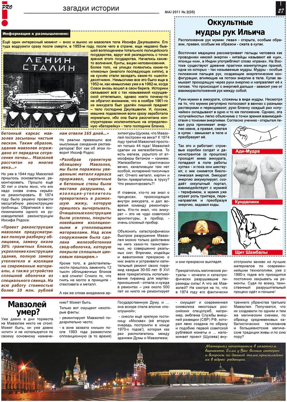 Все pro все (газета). 2011 год, номер 2, стр. 27