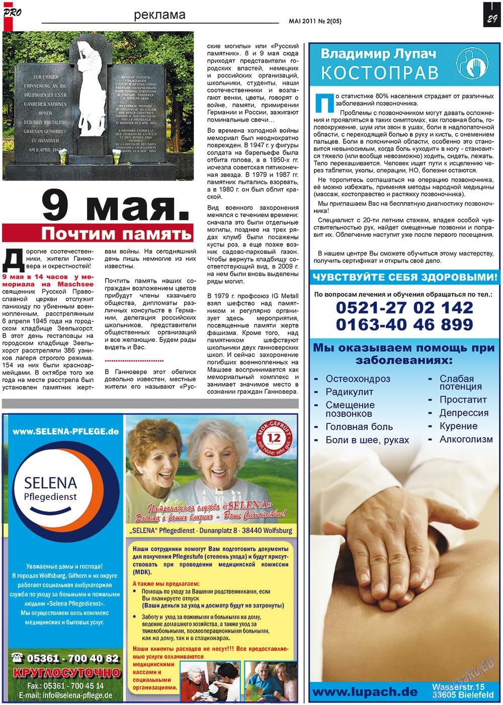 Все pro все (газета). 2011 год, номер 2, стр. 29