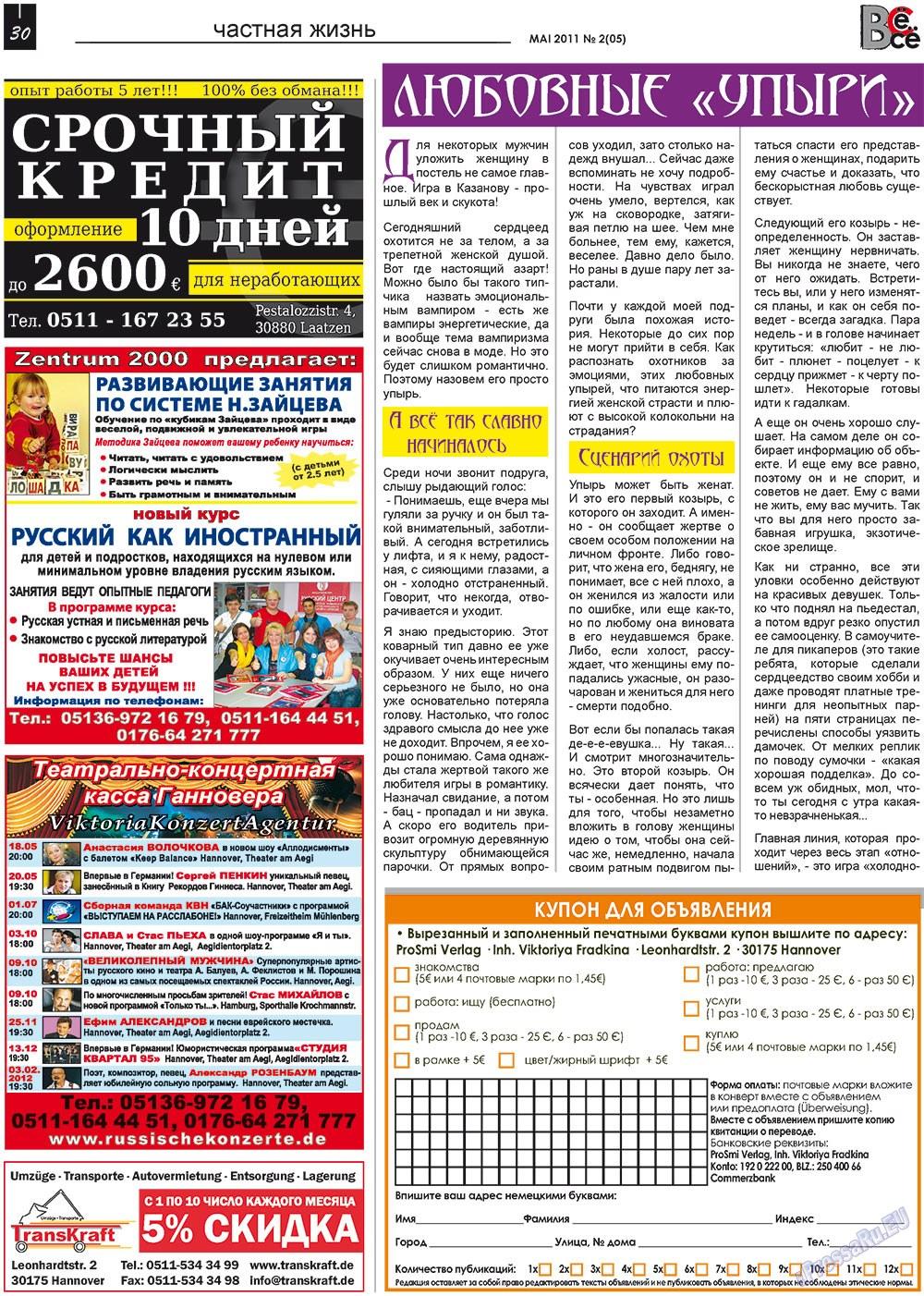 Все pro все (газета). 2011 год, номер 2, стр. 30