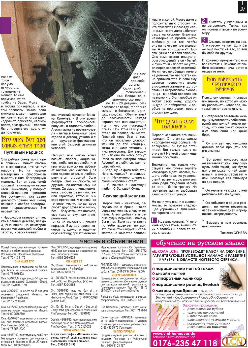 Все pro все (газета). 2011 год, номер 2, стр. 31