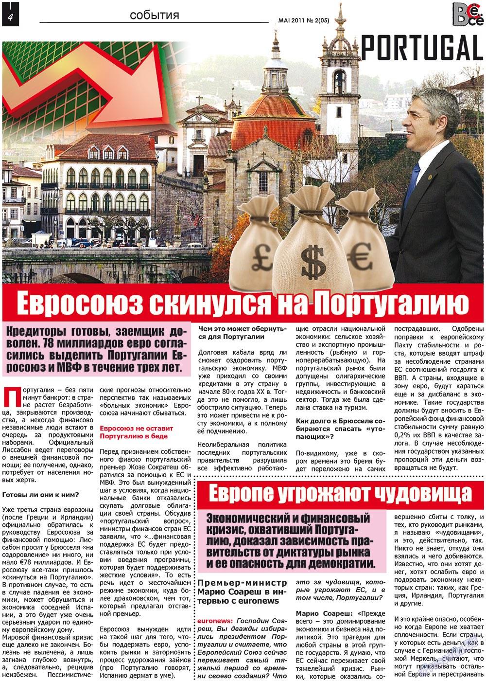 Все pro все (газета). 2011 год, номер 2, стр. 4