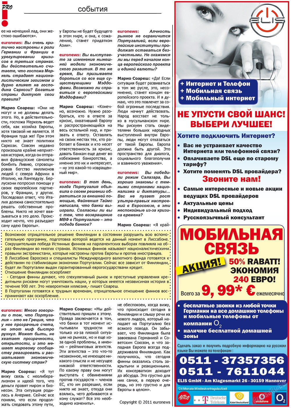 Все pro все (газета). 2011 год, номер 2, стр. 5