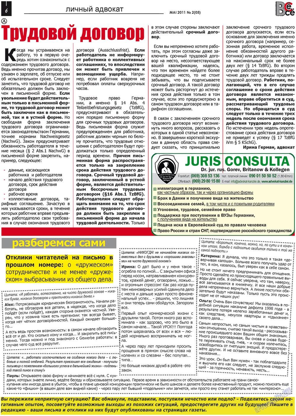 Все pro все (газета). 2011 год, номер 2, стр. 6