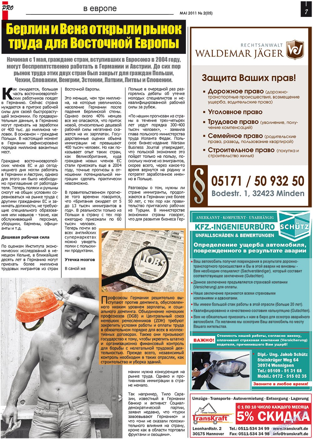 Все pro все (газета). 2011 год, номер 2, стр. 7