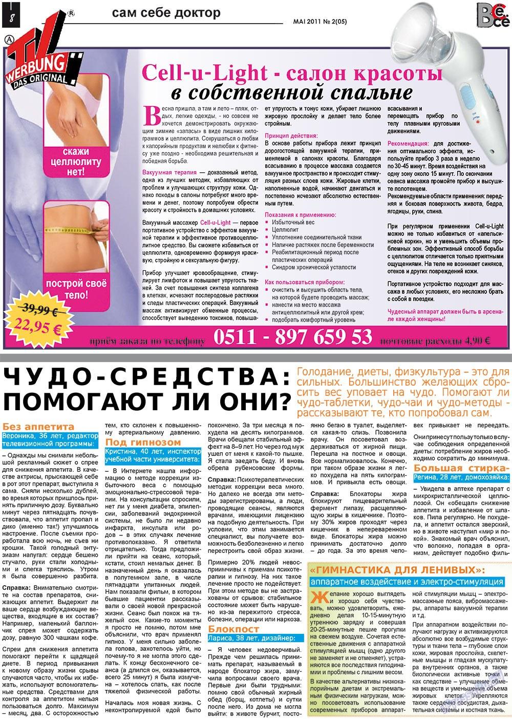 Все pro все (газета). 2011 год, номер 2, стр. 8