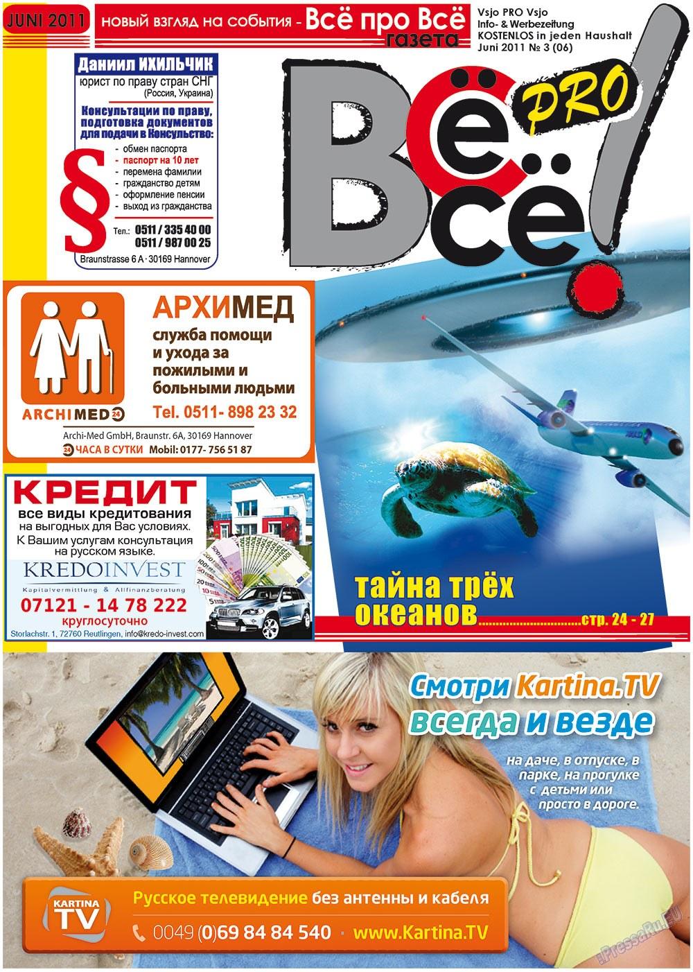 Все pro все (газета). 2011 год, номер 3, стр. 1
