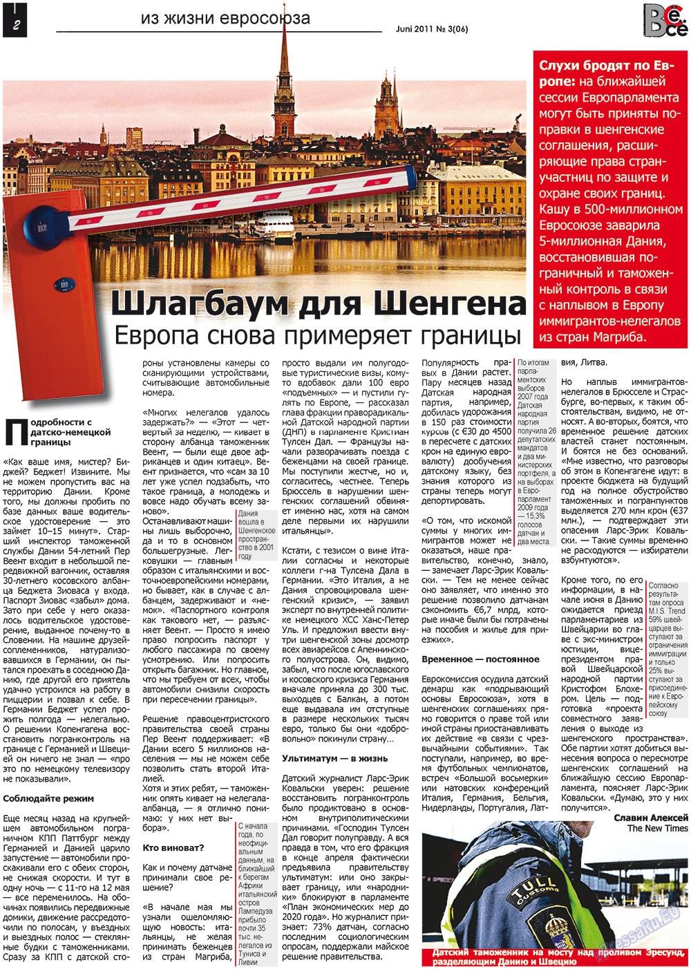 Все pro все (газета). 2011 год, номер 3, стр. 2
