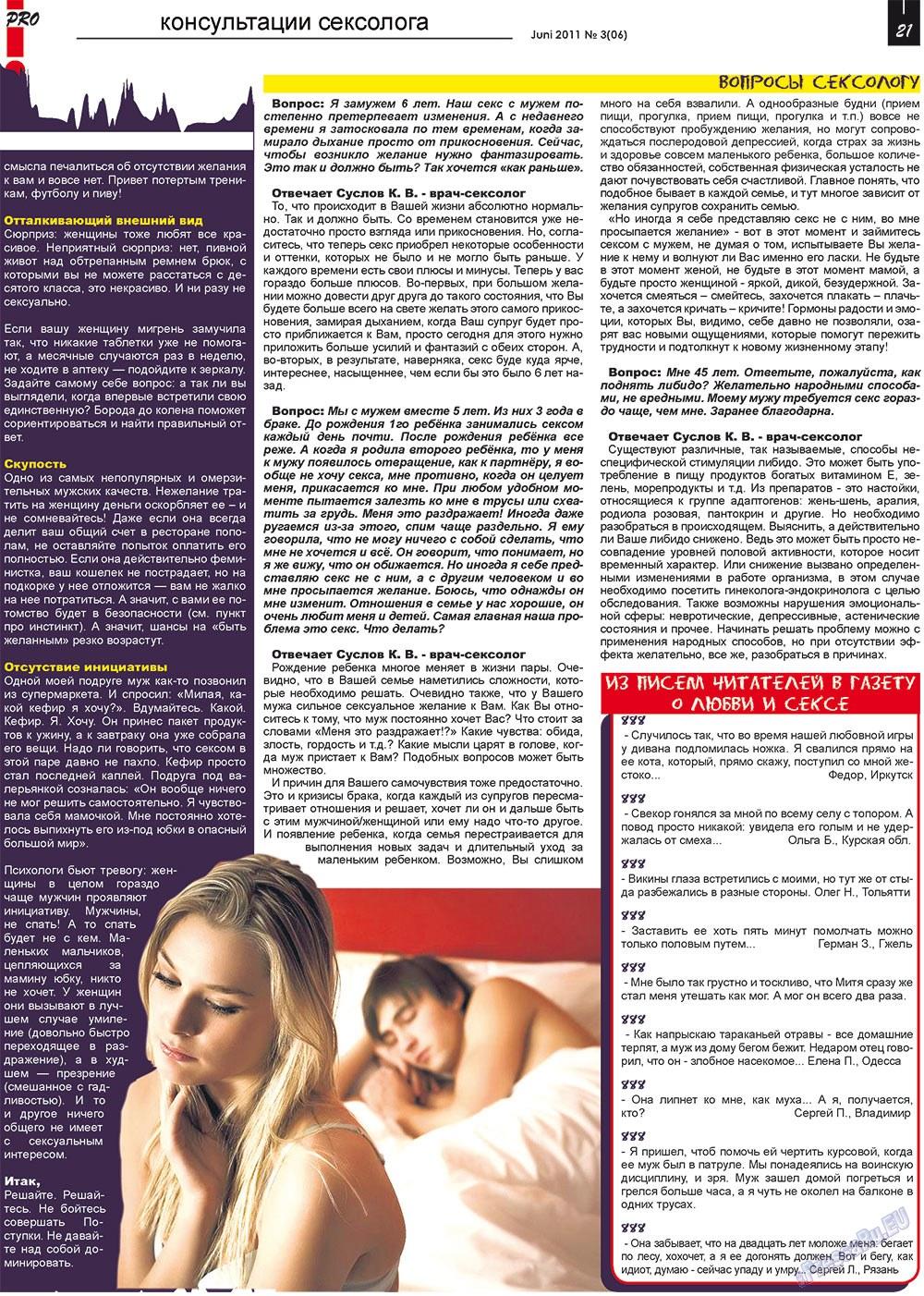 Все pro все (газета). 2011 год, номер 3, стр. 21