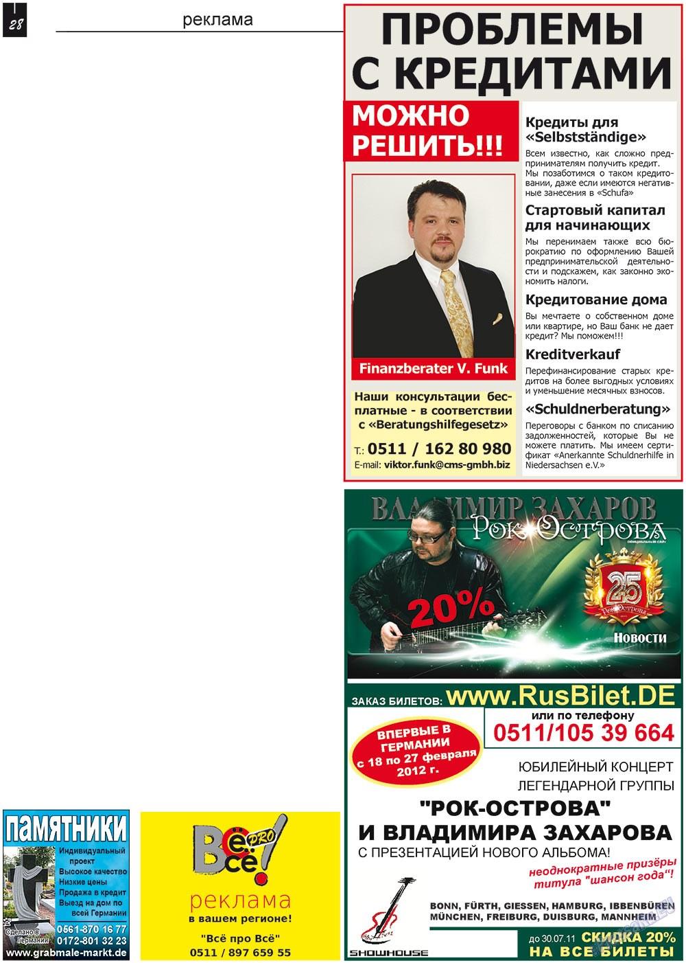 Все pro все (газета). 2011 год, номер 3, стр. 28