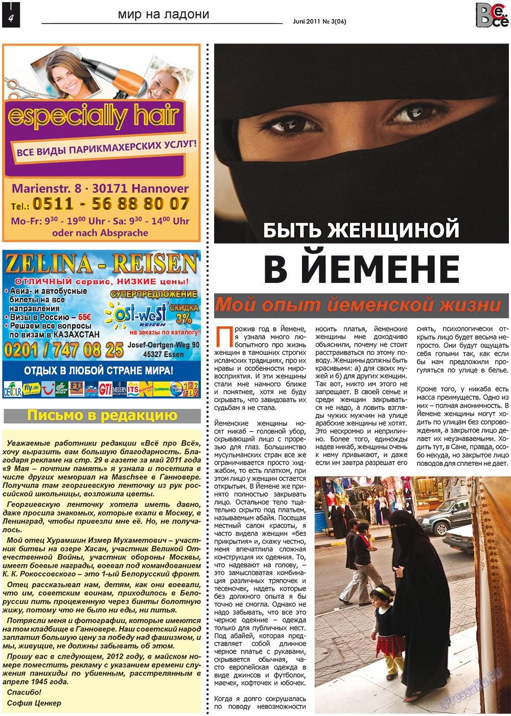 Все pro все (газета). 2011 год, номер 3, стр. 4