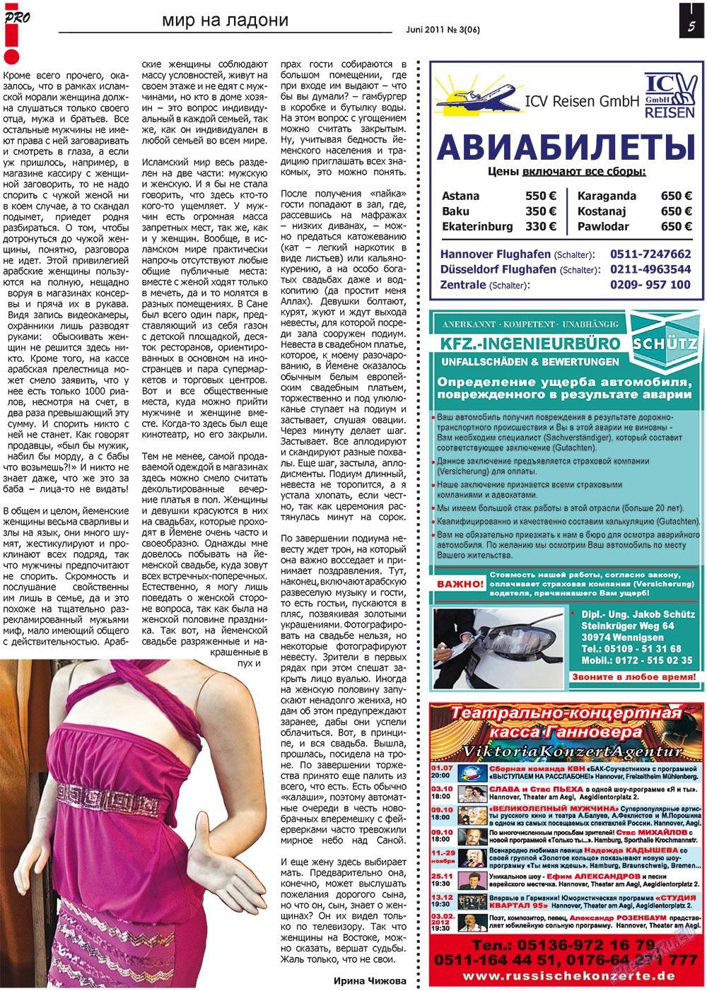 Все pro все (газета). 2011 год, номер 3, стр. 5