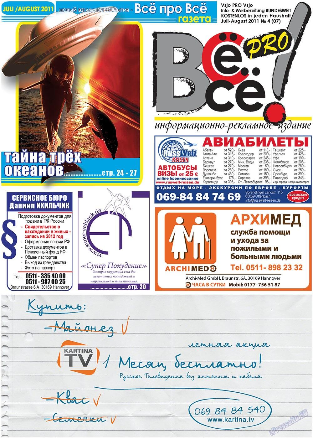 Все pro все (газета). 2011 год, номер 4, стр. 1