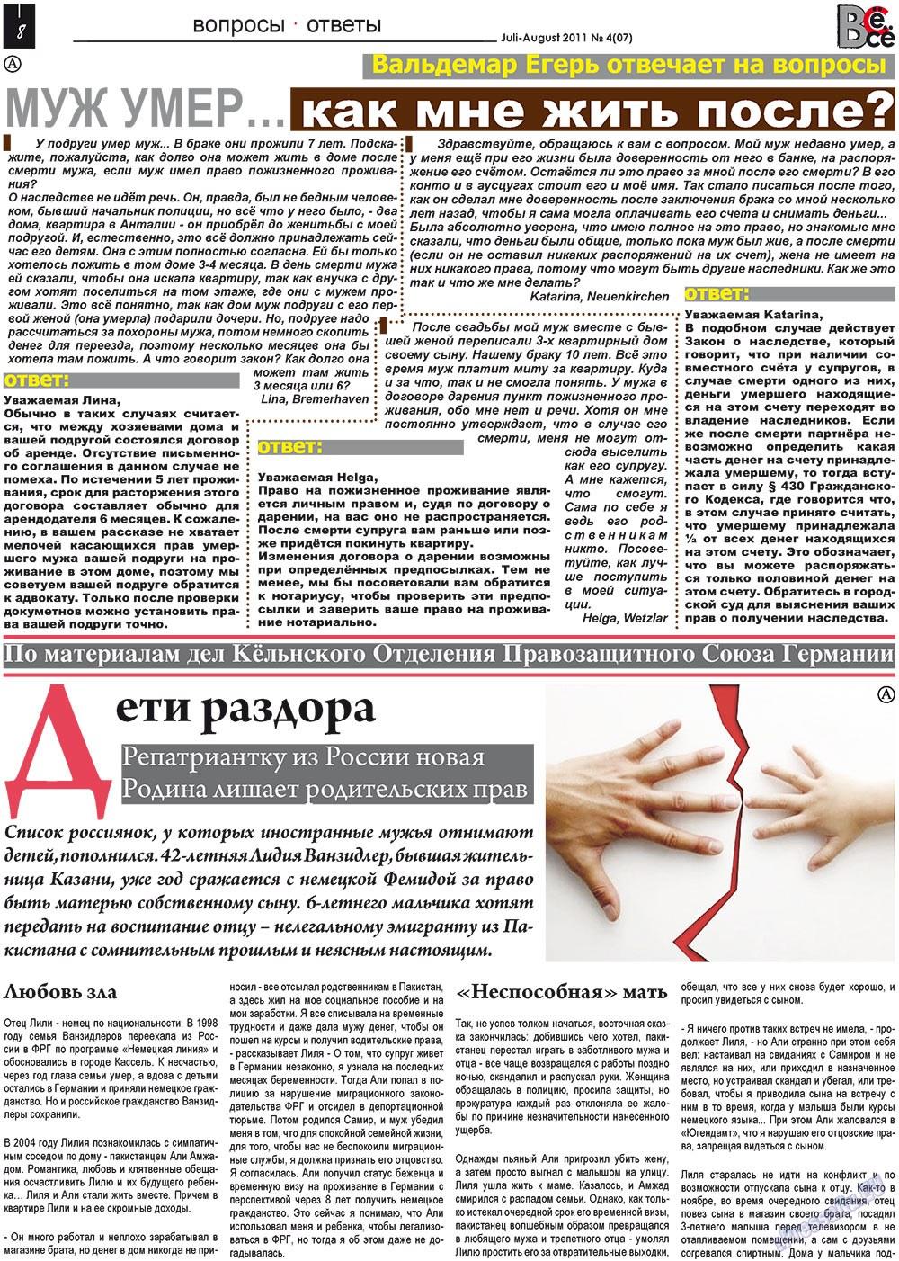 Все pro все (газета). 2011 год, номер 4, стр. 8