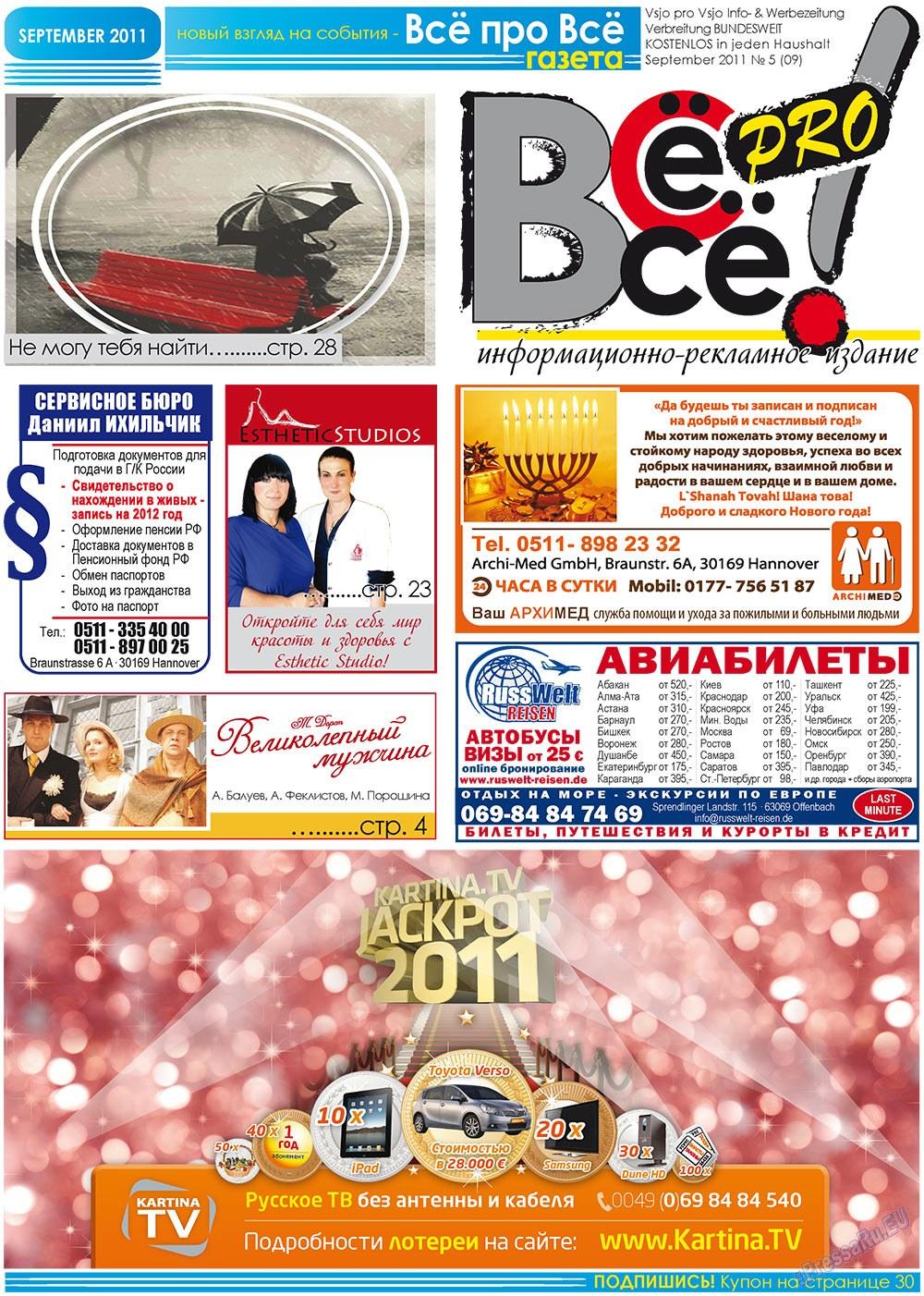 Все pro все (газета). 2011 год, номер 5, стр. 1