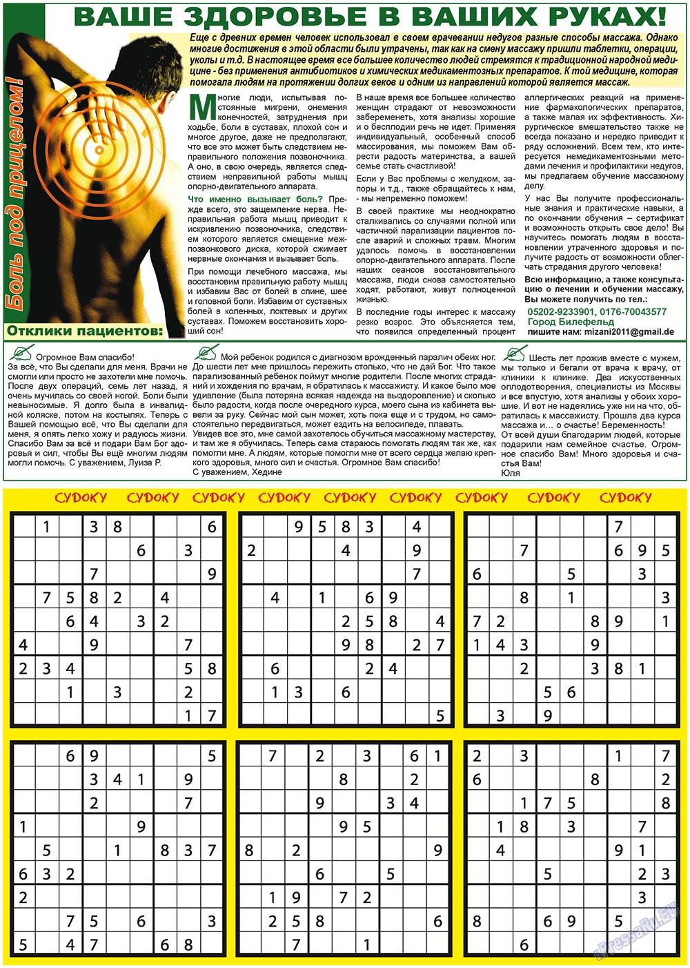 Все pro все (газета). 2011 год, номер 5, стр. 19