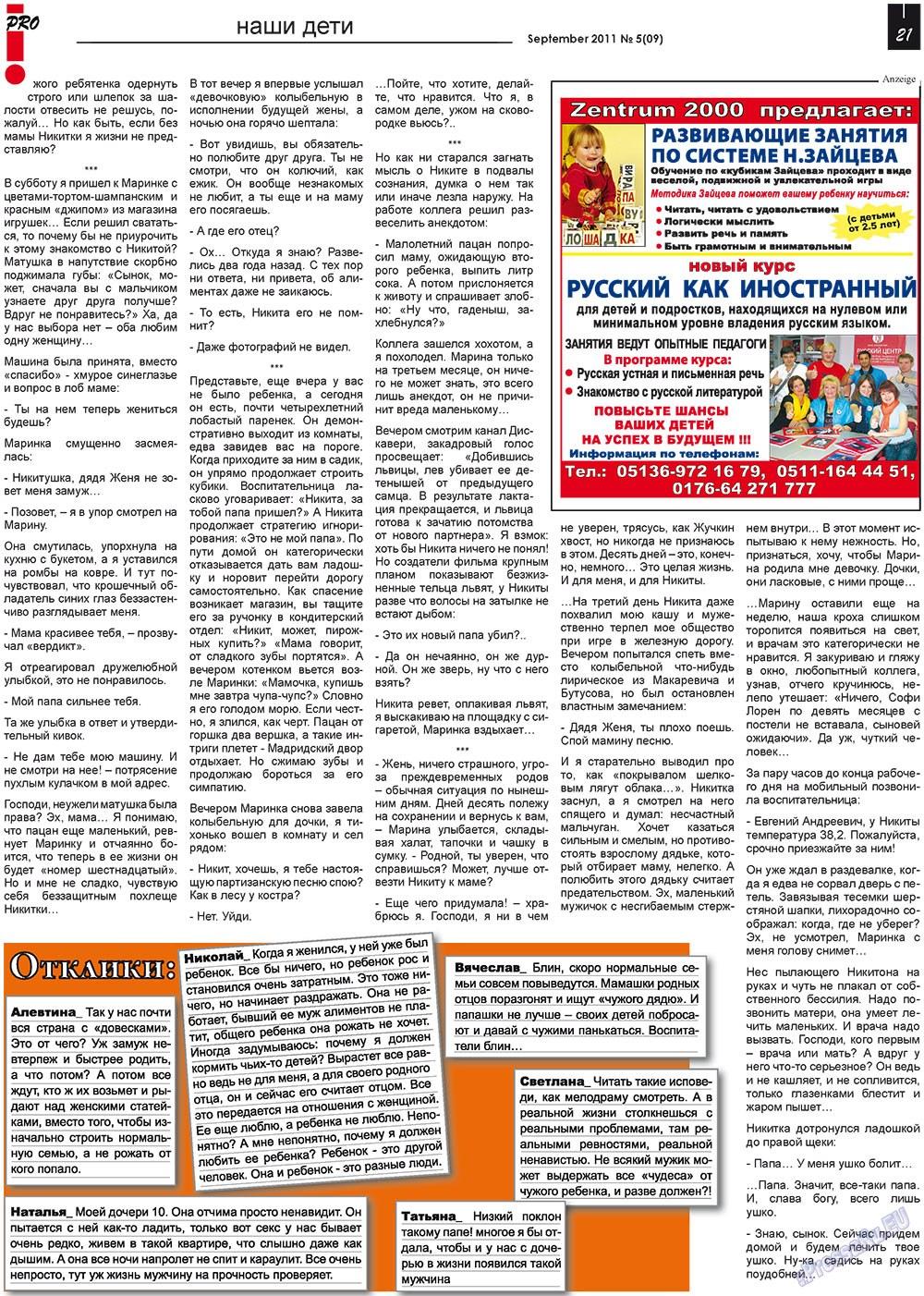 Все pro все (газета). 2011 год, номер 5, стр. 21