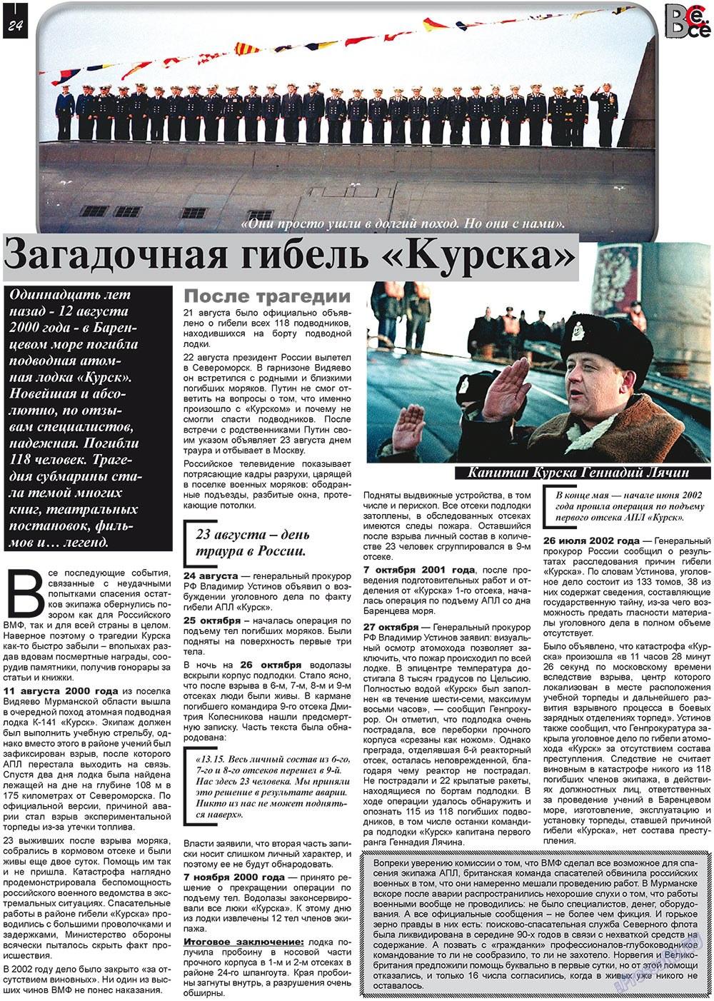 Все pro все (газета). 2011 год, номер 5, стр. 24