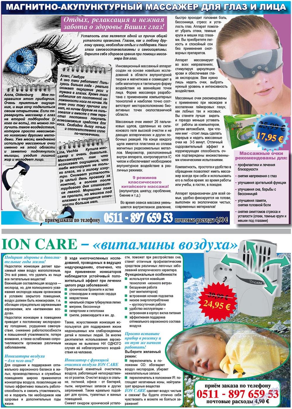 Все pro все (газета). 2011 год, номер 5, стр. 8