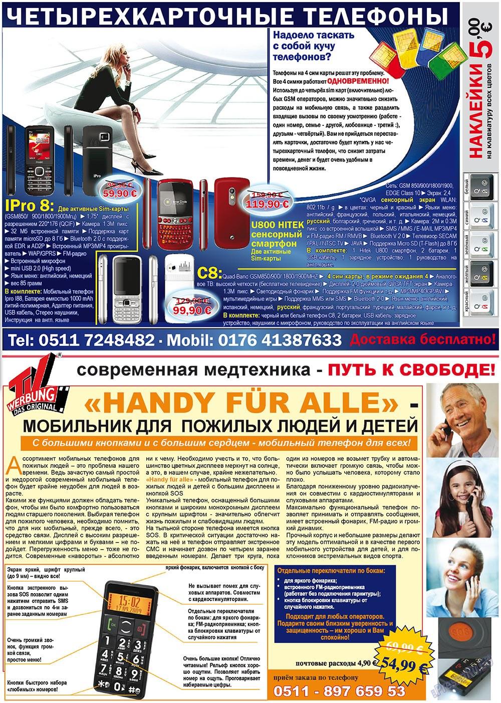 Все pro все (газета). 2011 год, номер 5, стр. 9