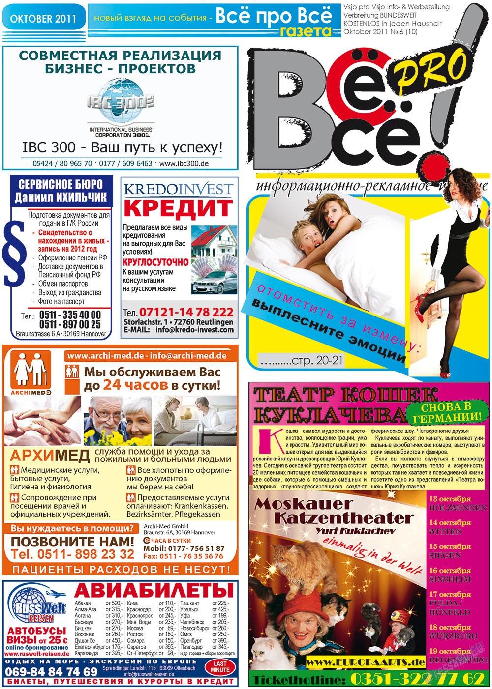 Все pro все (газета). 2011 год, номер 6, стр. 1