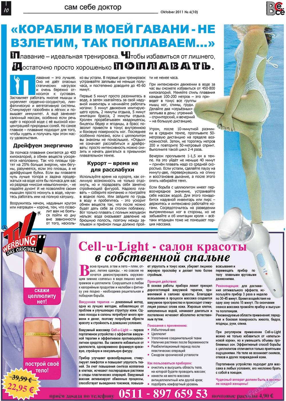 Все pro все (газета). 2011 год, номер 6, стр. 10