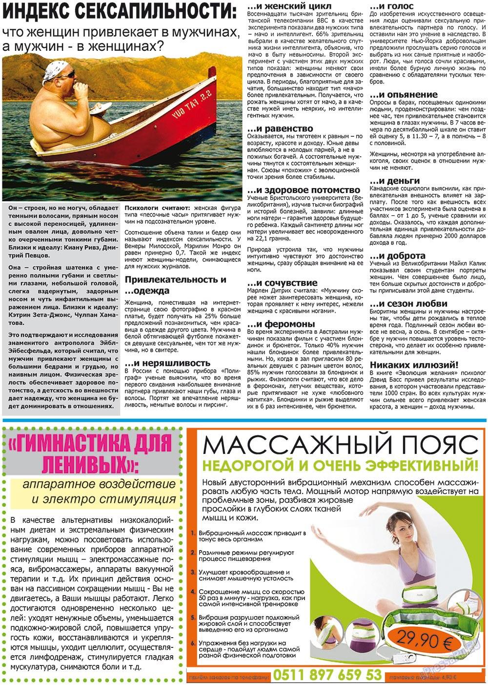 Все pro все (газета). 2011 год, номер 6, стр. 11