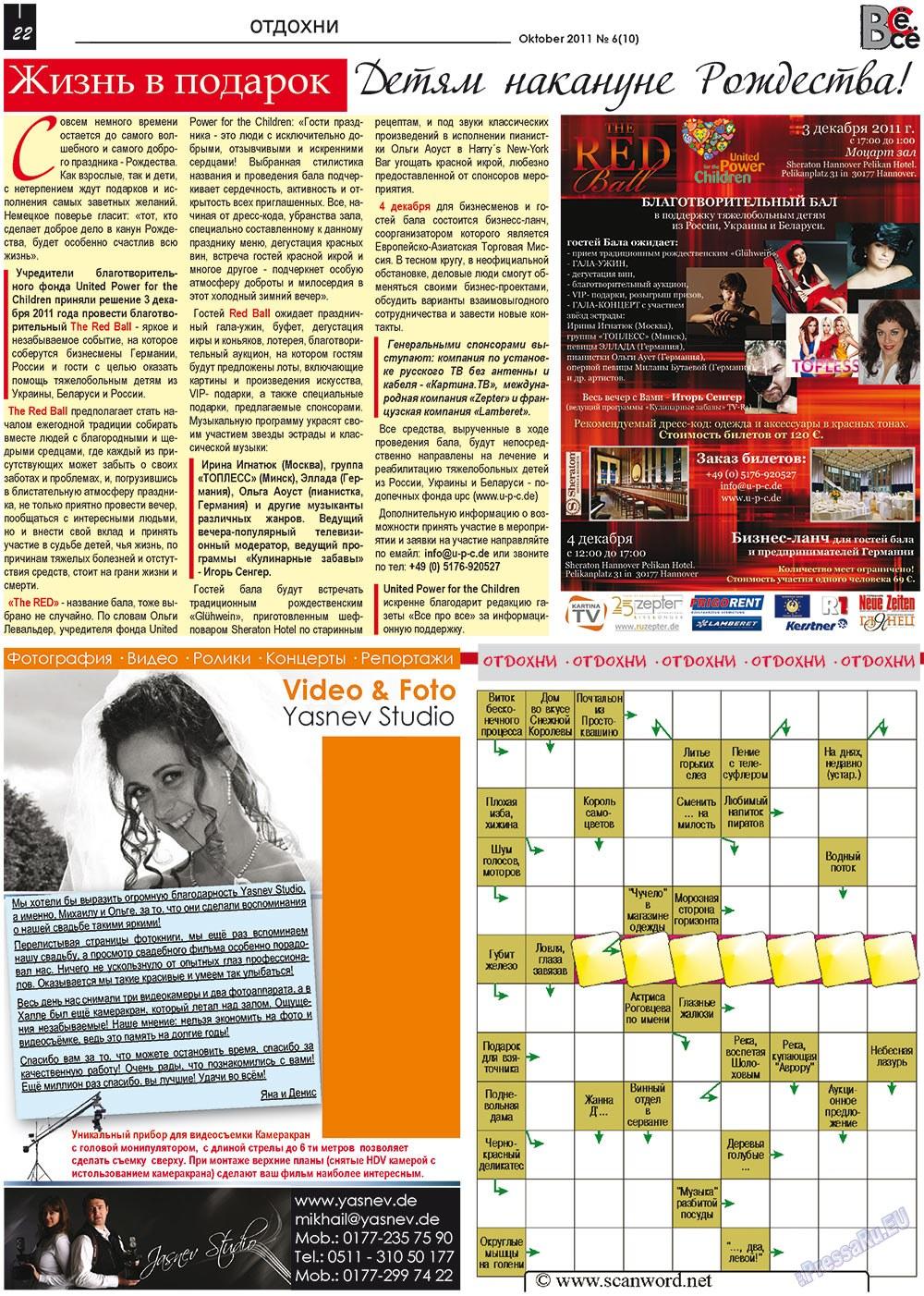 Все pro все (газета). 2011 год, номер 6, стр. 22